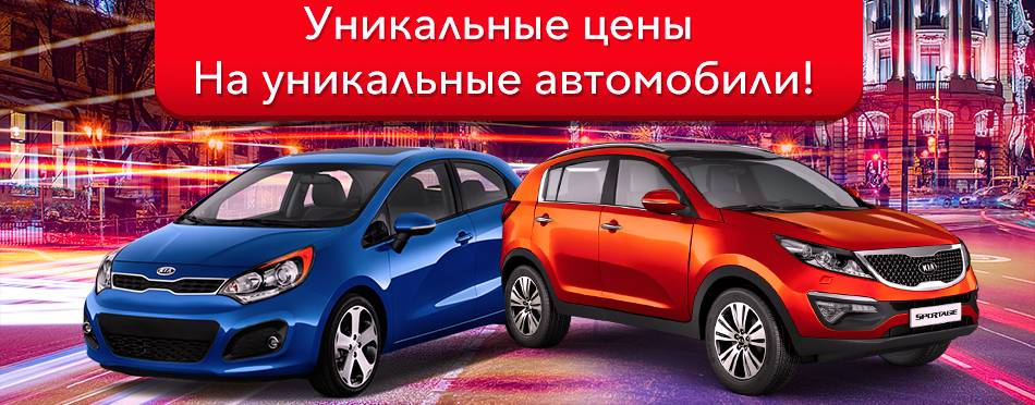 Акции в автосалонах москвы на киа продажа залоговых автомобилей б у